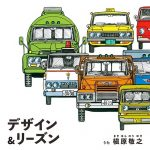 [Album] Noriyuki Makihara – DESIGN & REASON [FLAC + MP3]