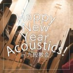 [Single] moumoon – Happy New Year Acoustics! IN Kudan kyōkai 2018.01.27 [FLAC + MP3]