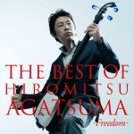 [Album] Hiromitsu Agatsuma – The Best Of Hiromitsu Agatsuma -Freedom- [MP3/RAR]