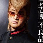 [Album] Kishidan – Furyouhin [MP3]