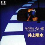 [Album] Yosui Inoue – Guide no Nai Yoru [MP3]