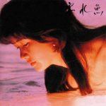 [Album] Miyuki Nakajima – Kansuigyo [FLAC + MP3]