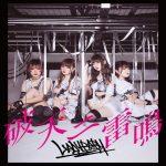 [Single] LADYBABY – Haten ni Raimei [FLAC + MP3]