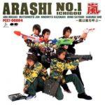 [Album] Arashi – Arashi No.1 Ichigou: Arashi wa Arashi o Yobu! [MP3/RAR]