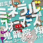 [Single] Sho Kiryuin from Golden Bomber – Chou Henshin! Mineral Formers [FLAC + MP3]