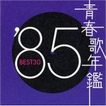 [Album] Various Artists – Seishun Uta Nenkan '85 BEST 30 [MP3]