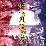 [Album] Hanafugetsu – Kojou no Tsuki, Ruten no Hana [MP3]