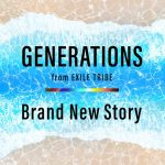 [Single] GENERATIONS from EXILE TRIBE – Brand New Story [MP3]