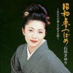 [Album] Sayuri Ishikawa – Shouwayume tsubame~ anata ga eranda sukina uta~[MP3]