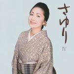 [Album] Sayuri Ishikawa – Sayuri IV [MP3]