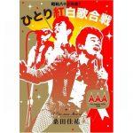 [Album] Keisuke Kuwata – Showa 83 Nendo! Hitori Kohaku Uta Gassen [FLAC Hi-Res + MP3]