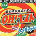 [Album] Yasuyuki Okamura – Oh! Best [MP3]