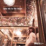 [Single] Connie Nakamura – take me to the moon [MP3]