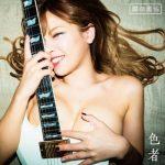 [Album] Ena Fujita – Iromono [MP3]