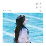 [Album] 堀江由衣 – 文学少女の歌集 (2019/MP3/RAR)