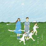 [Single] 小林幸子&中川翔子 – 風といっしょに (2019/MP3/RAR)
