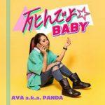[Single] AYA a.k.a. PANDA – 死んでよBABY (2019/MP3+Flac/RAR)