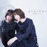 [Single] Eir Aoi – Tsuki wo Ou Mayonaka [MP3/RAR]