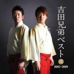 [Album] Yoshida Brothers – Yoshida Brothers Best Vol. Two [MP3/RAR]