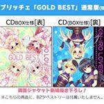 [Album] 金色ラブリッチェ「GOLD BEST」 (2019/MP3/RAR)