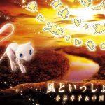 [Single] Sachiko Kobayashi, Shoko Nagakawa – Kaze to Issho ni [MP3]