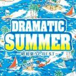 [Album] Various Artists – Dramatic SUMMER ~Shouwa Natsu Uta BEST~[MP3]