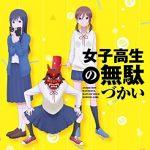 [Single] TVアニメ「 女子高生の無駄づかい 」OPテーマ「 輪! Moon! dass! cry! 」/EDテーマ「 青春のリバーブ 」 (2019/MP3/RAR)