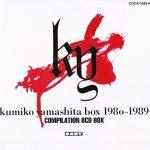 [Album] Kumiko Yamashita – kumiko yamashitaa box 1980-1989 [MP3/RAR]