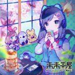 [Album] オムニバス – 未来茶屋 vol.1 (2019/MP3+Flac/RAR)