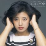 [Album] 山口百恵 – GOLDEN☆BEST (2009/MP3+Flac/RAR)