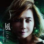 [Single] Ayumi Nakamura – Kaze ni nare ~The King to the World~[FLAC + MP3]