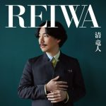 [Album] 清竜人 – Reiwa (2019/MP3+Flac/RAR)