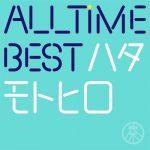 [Album] Motohiro Hata – All Time Best Hata Motohiro [FLAC + MP3]