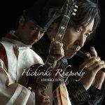 [Album] Hideki Togi – Hichiriki Rhapsody [FLAC + MP3]