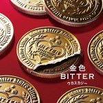 [Album] ウカスカジー – 金色BITTER (2019/MP3/RAR)