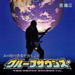 [Album] Ikuzo Yoshi – Anokoro No Seisyun Wo Utau Vol. 4 Group Sounds Hen [MP3]