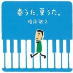 [Album] Noriyuki Makihara – Haru Uta, Natsu Uta. ~Donna Toki mo.[FLAC + MP3]