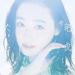 [Single] 福原遥 – 未完成な光たち (2018/MP3/RAR)