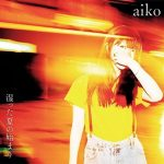 [Album] aiko – Shimetta Natsu no Hajimari [FLAC Hi-Res + MP3]