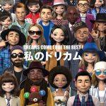 [Album] DREAMS COME TRUE – Dreams Come True The Best! Watashi no Dorikamu [M4A]