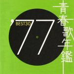 [Album] Various Artists – Seishun Uta Nenkan '77 BEST 30 [MP3/RAR]