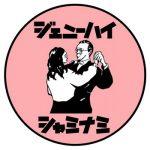 [Single] ジェニーハイ – シャミナミ (2019/MP3/RAR)