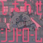 [Album] ナナヲアカリ – シアワセシンドローム (2019/MP3+Flac/RAR)