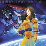 [Album] 森口博子 – GUNDAM SONG COVERS (2019/MP3/RAR)