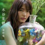 [Album] 水谷果穂 – 深呼吸 (2019/MP3+Flac/RAR)