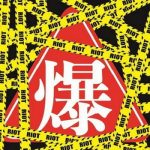 [Album] 爆裂女子-BURST GIRL- – RIOT (2019/MP3+Flac/RAR)