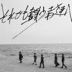 [Album] ペンギンリサーチ – それでも闘う者達へ (2019/MP3+Flac/RAR)