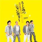 [Single] STARDUST REVUE – Ushimitsu Jamboree [MP3/RAR]