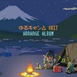 [Album] 村上純 – ゆるキャン△8bit アレンジアルバム (2019/MP3+Flac/RAR)