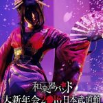 [Album] 和楽器バンド 大新年会2016 日本武道館 -暁ノ宴- (2016.03.23/MP3+Flac/RAR)